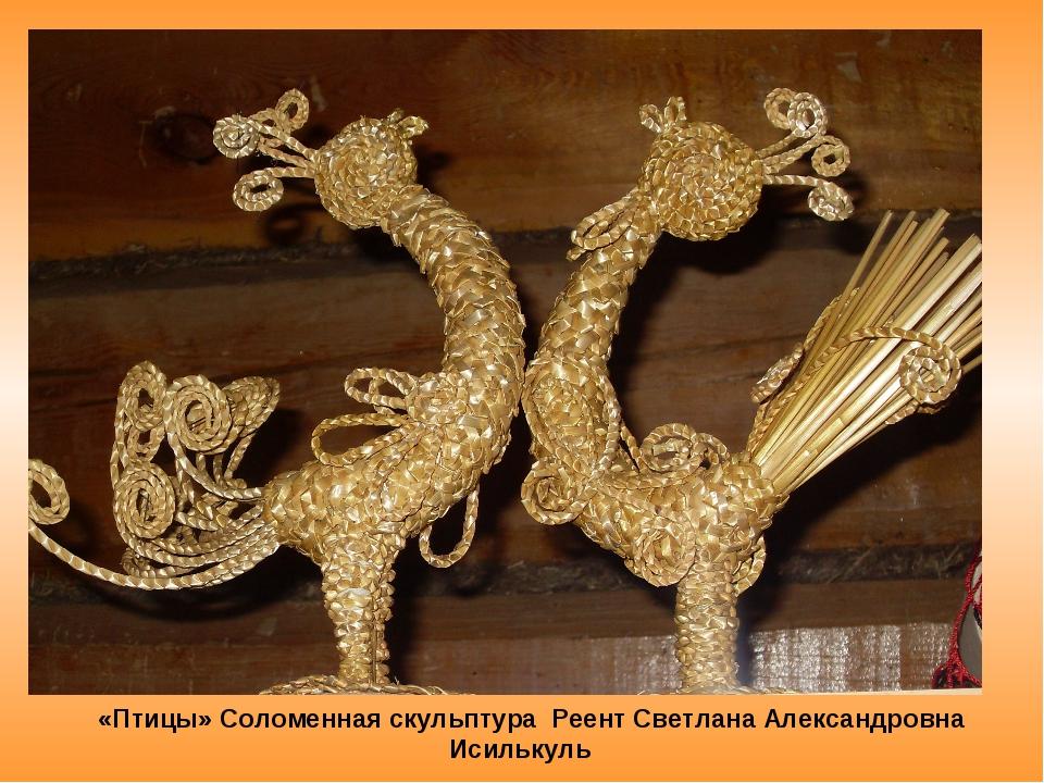 «Птицы» Соломенная скульптура Реент Светлана Александровна Исилькуль