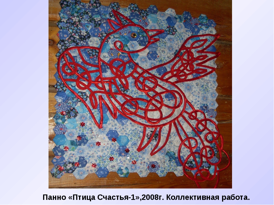 Панно «Птица Счастья-1»,2008г. Коллективная работа.