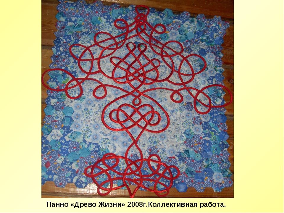 Панно «Древо Жизни» 2008г.Коллективная работа.