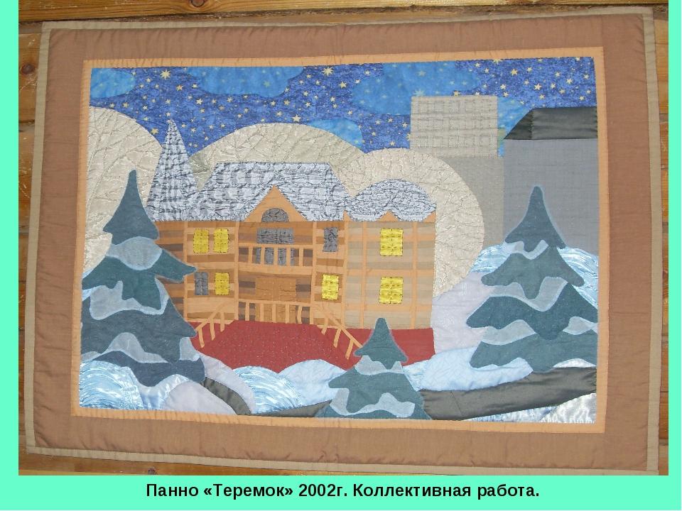 Панно «Теремок» 2002г. Коллективная работа.