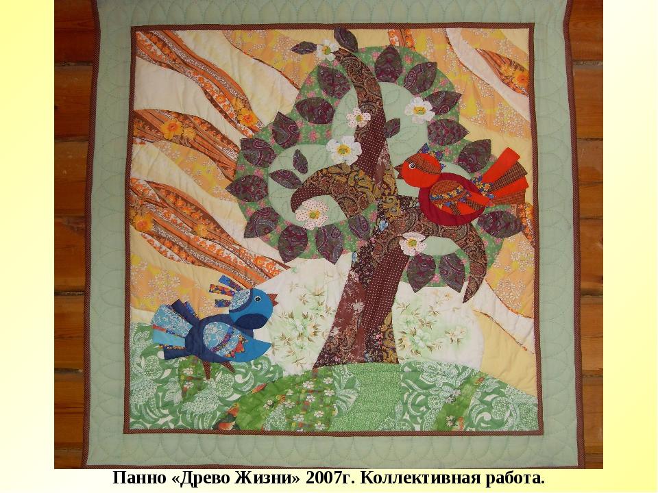 Панно «Древо Жизни» 2007г. Коллективная работа.