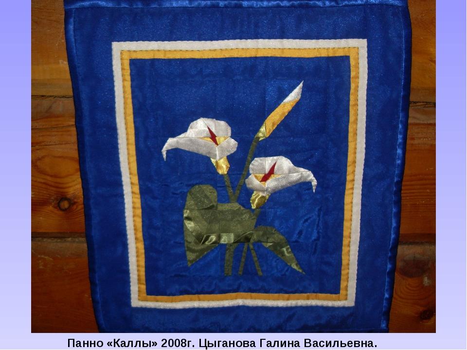Панно «Каллы» 2008г. Цыганова Галина Васильевна.