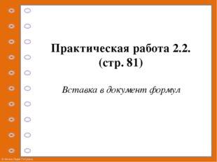 Практическая работа 2.2. (стр. 81) Вставка в документ формул © Фокина Лидия П