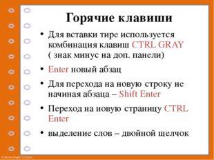 Горячие клавиши Для вставки тире используется комбинация клавиш CTRL GRAY ( з