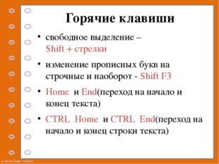 свободное выделение – Shift + стрелки изменение прописных букв на строчные и