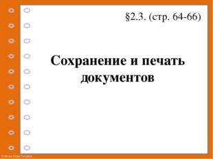 Сохранение и печать документов §2.3. (стр. 64-66) © Фокина Лидия Петровна Цел