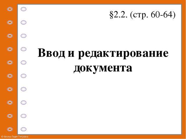 Ввод и редактирование документа §2.2. (стр. 60-64) © Фокина Лидия Петровна Це...