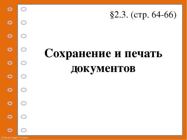 Сохранение и печать документов §2.3. (стр. 64-66) © Фокина Лидия Петровна Цел...