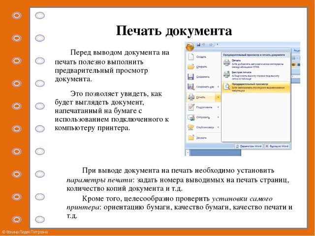 Печать документа Перед выводом документа на печать полезно выполнить предвар...