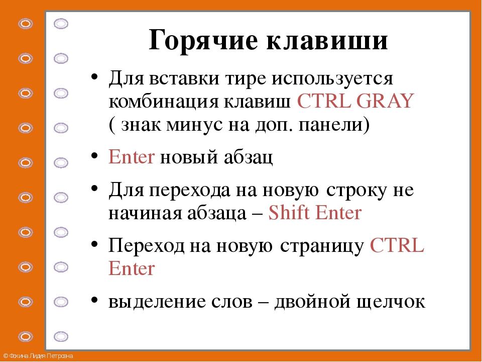 Горячие клавиши Для вставки тире используется комбинация клавиш CTRL GRAY ( з...