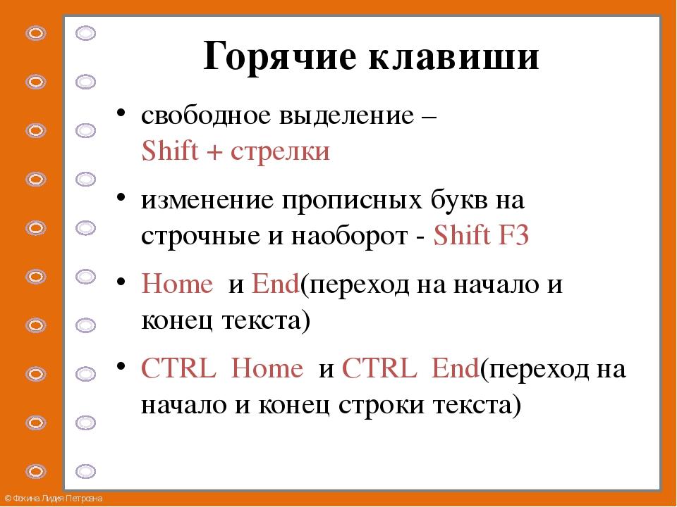 свободное выделение – Shift + стрелки изменение прописных букв на строчные и...