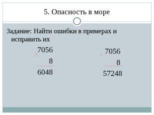 5. Опасность в море Задание: Найти ошибки в примерах и исправить их 7056 8 60