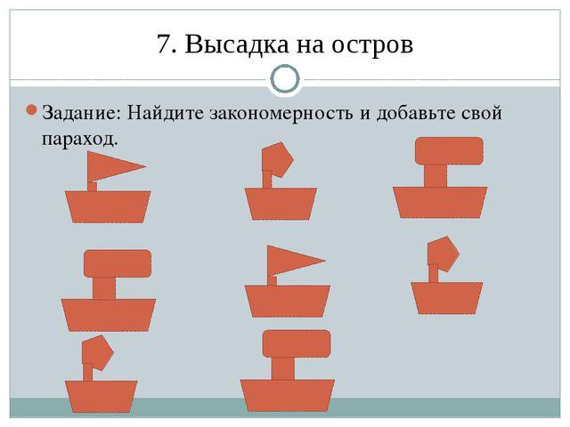 7. Высадка на остров Задание: Найдите закономерность и добавьте свой параход.