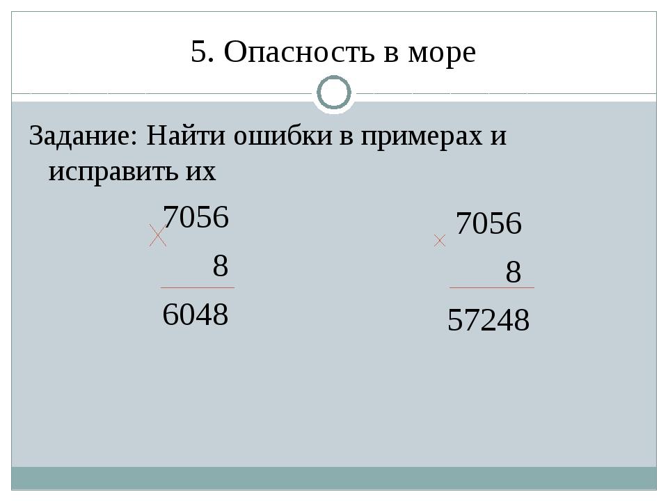 5. Опасность в море Задание: Найти ошибки в примерах и исправить их 7056 8 60...