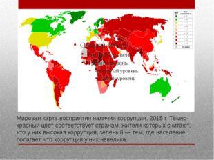 Мировая карта восприятия наличия коррупции, 2015 г. Тёмно-красный цвет соотве