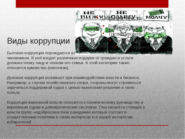 Виды коррупции Бытовая коррупция порождается взаимодействием рядовых граждан...