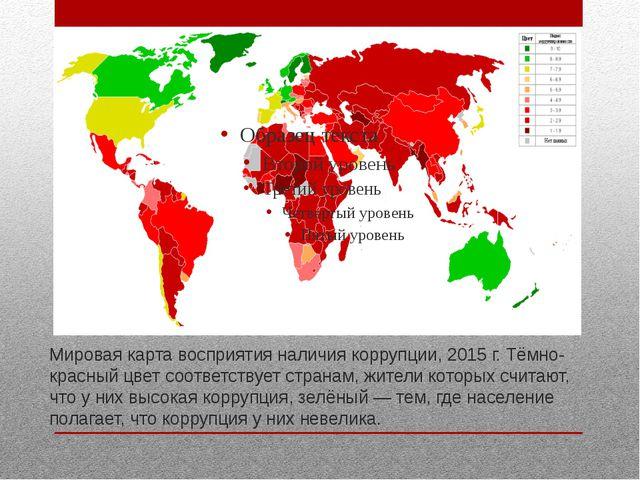 Мировая карта восприятия наличия коррупции, 2015 г. Тёмно-красный цвет соотве...