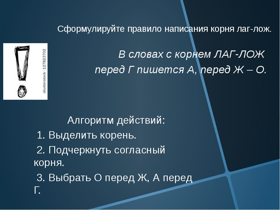 Сформулируйте правило написания корня лаг-лож. Алгоритм действий: 1. Выделит...