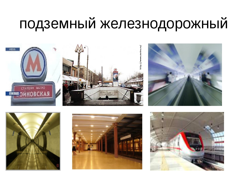 подземный железнодорожный