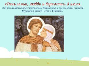 «День семьи, любви и верности», 8 июля. Это день памяти святых чудотворцев, б