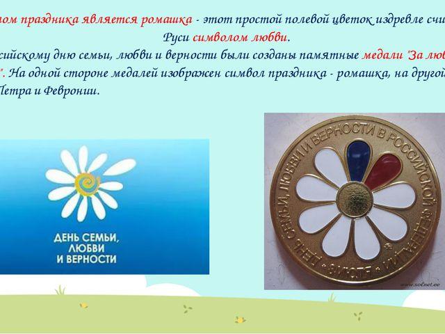 Символом праздника является ромашка - этот простой полевой цветок издревле сч...