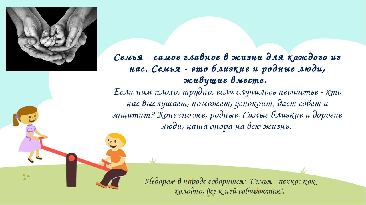 Семья - самое главное в жизни для каждого из нас. Семья - это близкие и родны...