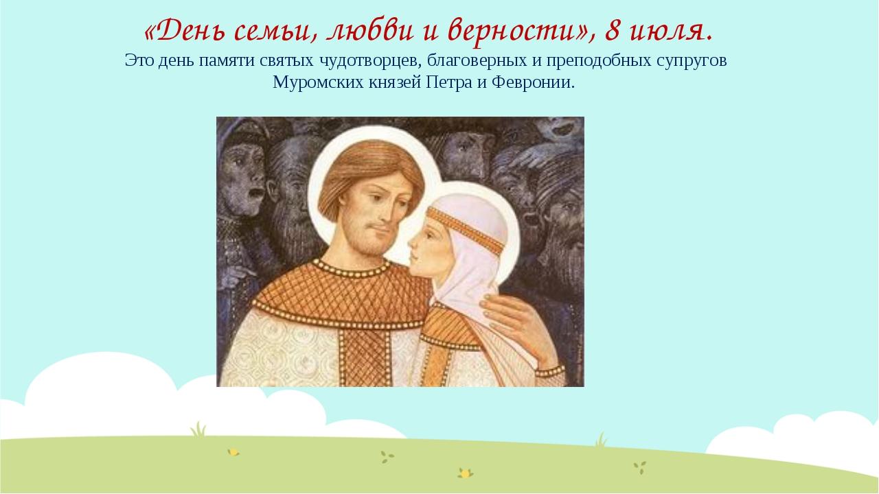 «День семьи, любви и верности», 8 июля. Это день памяти святых чудотворцев, б...