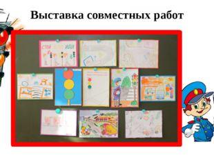 Выставка совместных работ