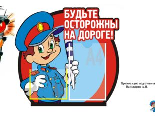 Презентацию подготовила Васильцова А.Н.