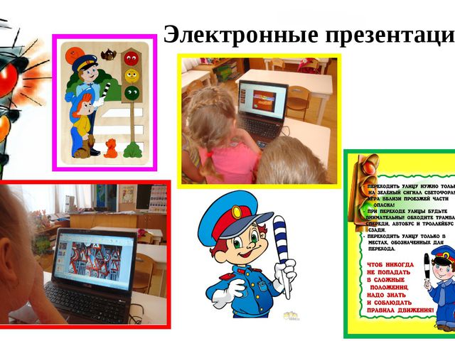 Электронные презентации