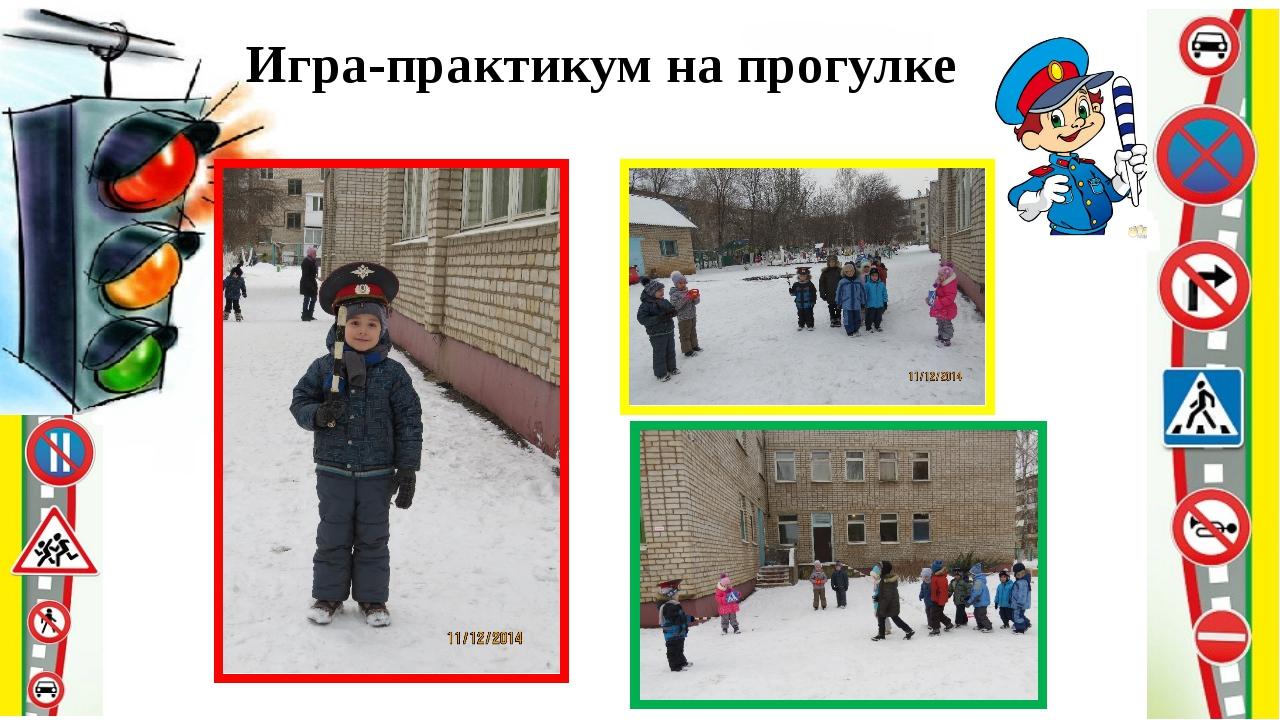 Игра-практикум на прогулке