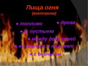 Пища огня (викторина) ● топливо ● дрова ● в пустыню ● между двух огней ● не с