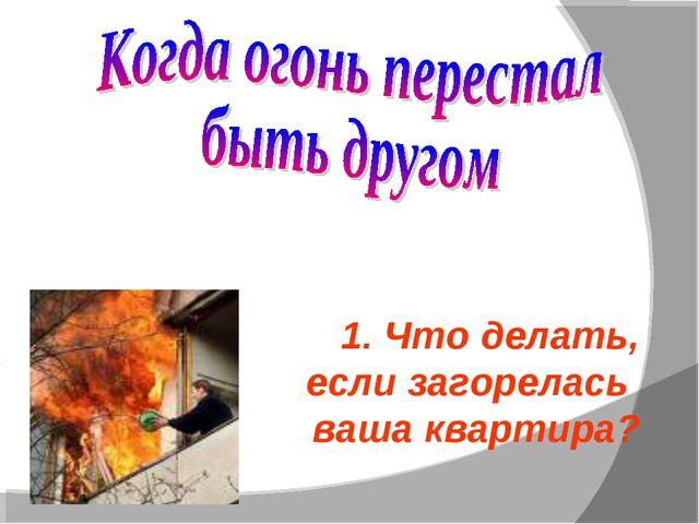 1. Что делать, если загорелась ваша квартира?