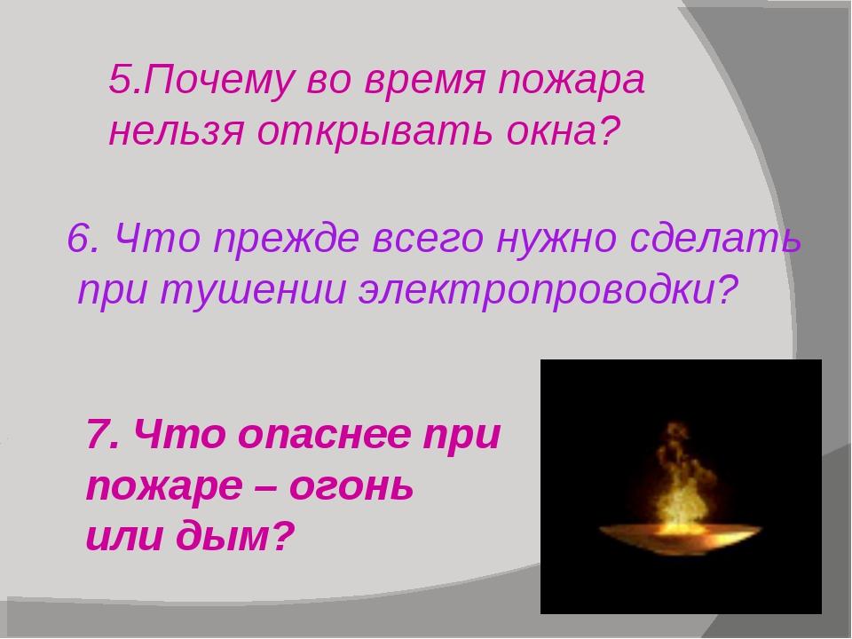 5.Почему во время пожара нельзя открывать окна? 6. Что прежде всего нужно сде...