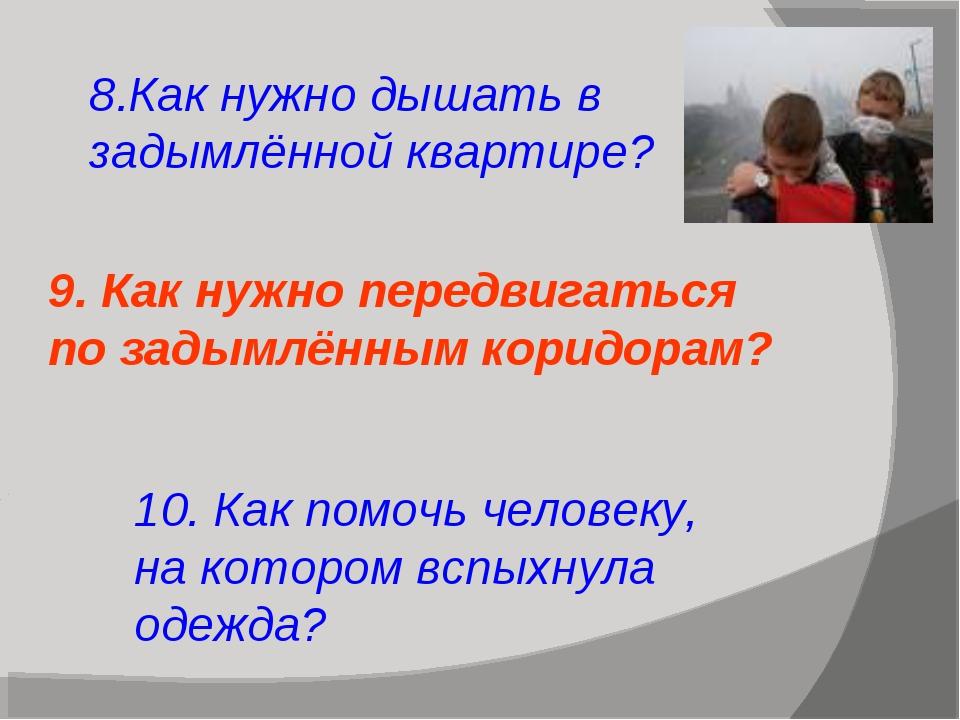 8.Как нужно дышать в задымлённой квартире? 9. Как нужно передвигаться по зады...