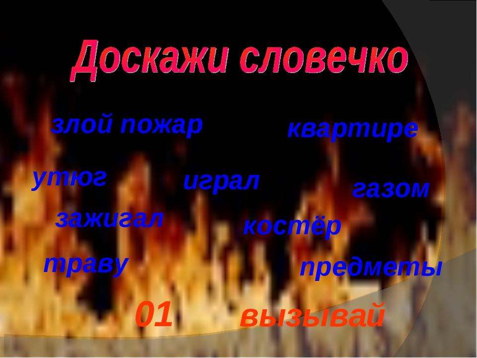 злой пожар квартире утюг играл газом зажигал костёр траву предметы 01 вызывай