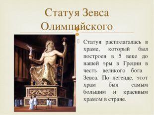 Статуя располагалась в храме, который был построен в 5 веке до нашей эры в Гр