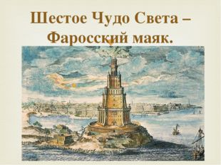 Шестое Чудо Света – Фаросский маяк. 