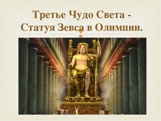 Третье Чудо Света - Статуя Зевса в Олимпии.  