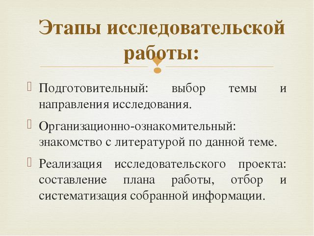 Подготовительный: выбор темы и направления исследования. Организационно-ознак...