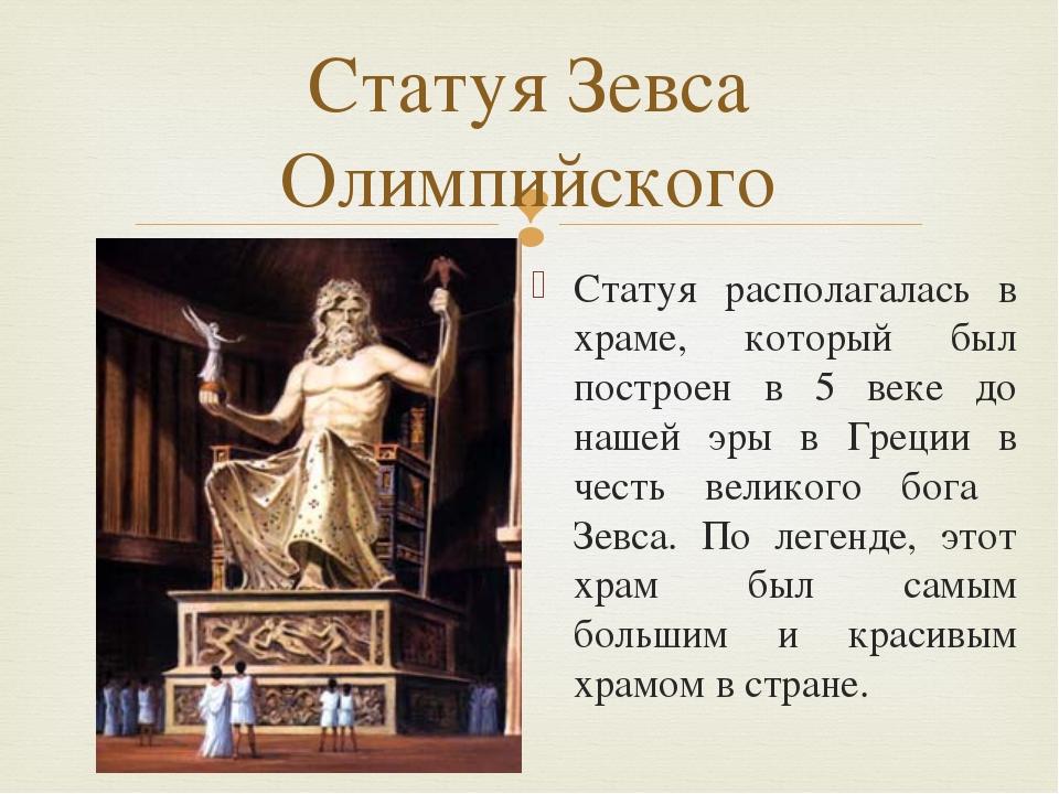 Статуя располагалась в храме, который был построен в 5 веке до нашей эры в Гр...