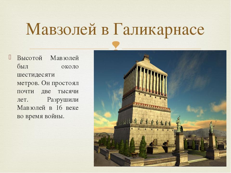 Высотой Мавзолей был около шестидесяти метров. Он простоял почти две тысячи л...