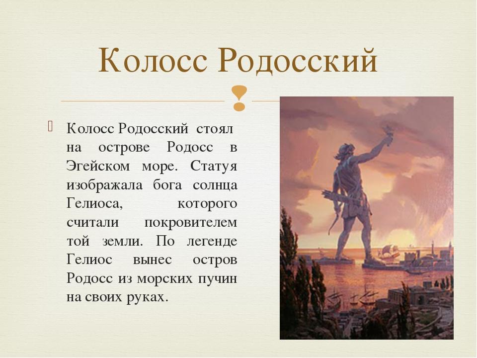 Колосс Родосский стоял на острове Родосс в Эгейском море. Статуя изображала б...