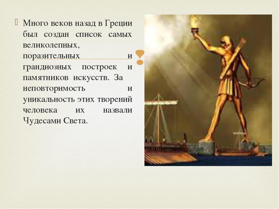 Много веков назад в Греции был создан список самых великолепных, поразительны...