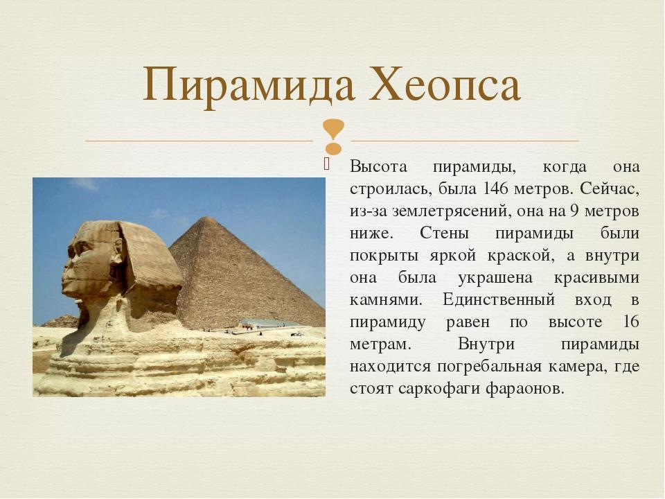 Высота пирамиды, когда она строилась, была 146 метров. Сейчас, из-за землетря...