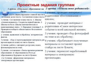 Проектные задания группам 1 группа «Школьное образование на Руси» Чтение тек