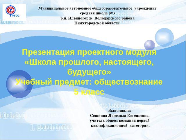 Презентация проектного модуля «Школа прошлого, настоящего, будущего» Учебный...
