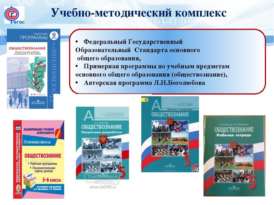 Учебно-методический комплекс Федеральный Государственный Образовательный Стан...