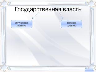 Вопрос № 4 Кто является губернатором нашей области? Андрей Бочаров