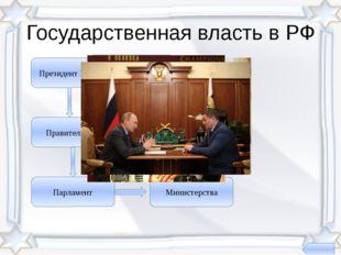 Вопрос № 5 Правда ли что В.В. Путин был уже президентом страны? Да